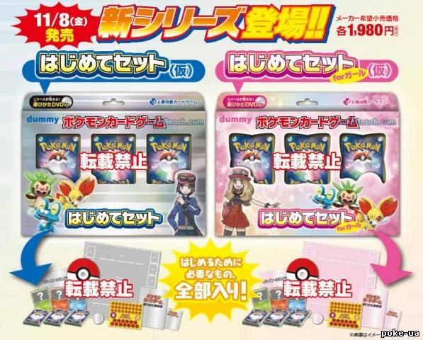 Pokemon XY TCG
